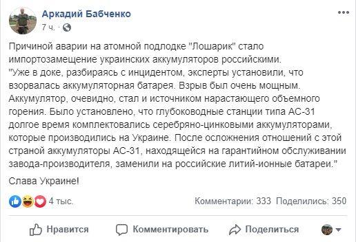 «Из-за войны РФ с Украиной»: российский журналист назвал истинную причину трагедии на «Лошарике»