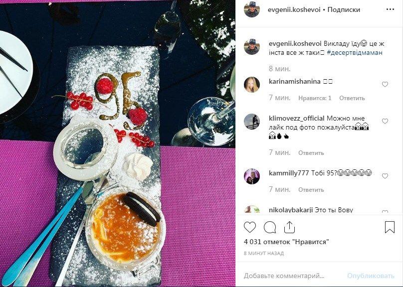«Викладу їду»: Евгений Кошевой опубликовал пост на украинском языке, сделав ошибку