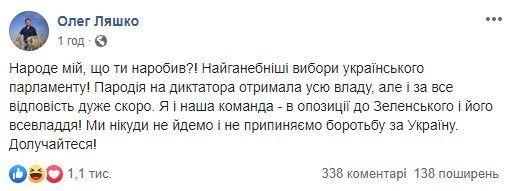 Украинцы ответили Ляшко: «Петух, закрой клюв и съешь го*на!»