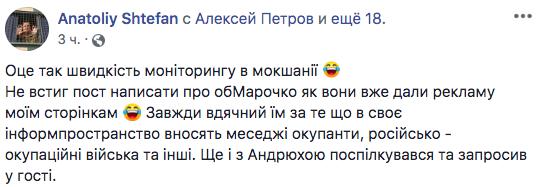 Штефан и Марочко устроили перепалку в соцсети: боевик «ЛНР» остался униженным и обиженным