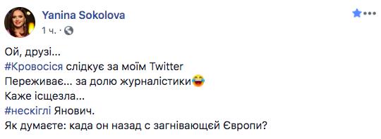 «Ой, Кровосися, не скигли»: Азаров в шоке от троллинга Янины Соколовой