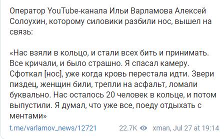 «Это полный пи**ец! Женщин били и ломали»: российский журналист рассказал правду об «аде» в Москве