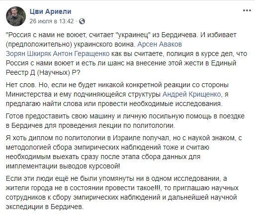 Военный из Израиля Цви Ариэли предупредил силовиков и Авакова: «если вы будете бездействовать, то вопрос в Бердичиве решу я»