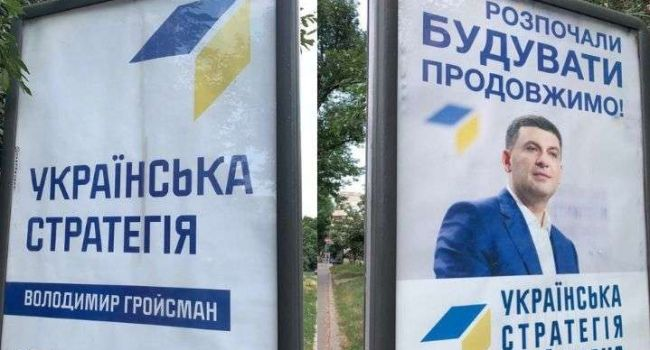 Казанский: рекламная кампания «Украинской стратегии» Гройсмана процентов на 40 оплачена из коррупционных махинаций «Держгеонадр»