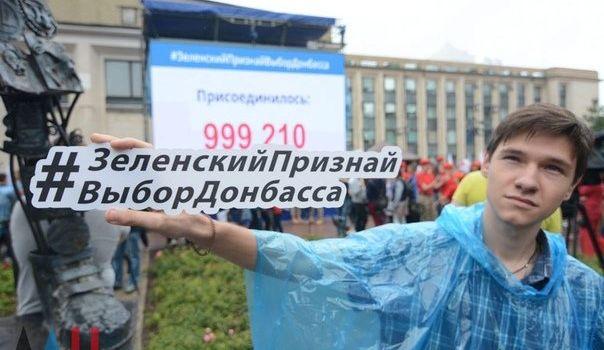 «Нас миллион! Зеленский, как слышно?»: Донецка на митинге выставили президенту наглое требование