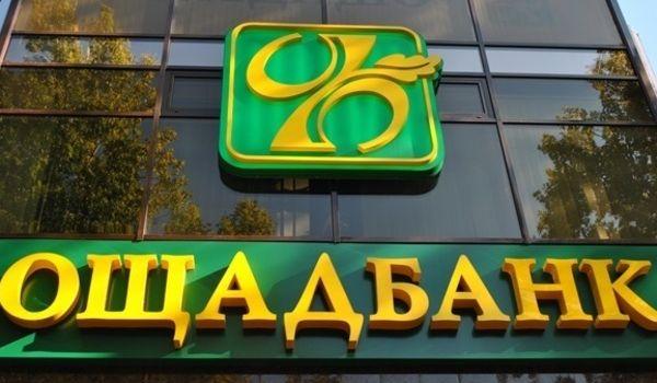 РФ ожидает наказание за Крым: страну-агрессор обязали выплатить внушительную сумму Ощадбанку