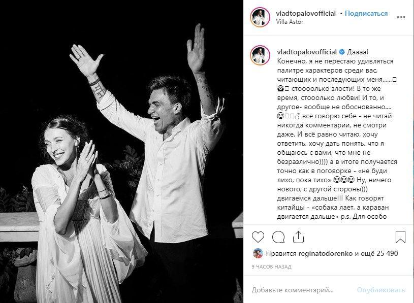 «Не дай Бог вообще кому-то узнать о нас правду»: Влад Топалов рассказал о хейтерах, посвятив им целый пост