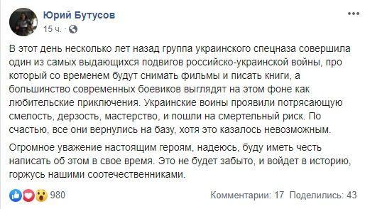 Эта спецоперация войдет в историю: Бутусов рассказал об успехе украинского спецназа на Донбассе