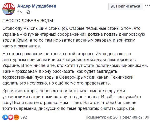 Жесткий ультиматум: крымские татары рассказали, что сделают в ответ на возобновление Украиной подачи воды в Крым
