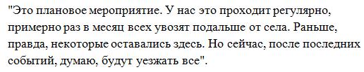 Жители Ненокса бьют тревогу: раскрыта вся правда об «эвакуации»