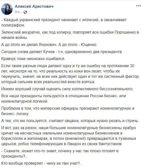 «Эпилог»: Зеленский начал иллюзией, а закончит полиграфом – Арестович