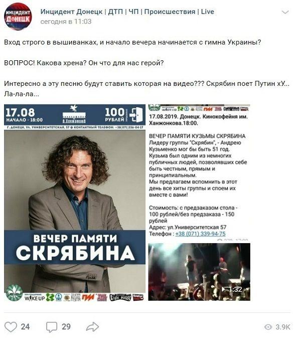 «Так будем отмечать День рождения Бандеры?»: оккупанты «ДНР» со скандалом отменили концерт Скрябина