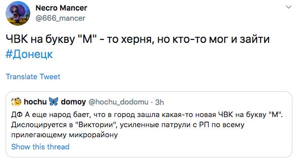 Жители Донецка подняли «кипишь»: в город зашла новая ЧВК, ситуация очень неспокойная