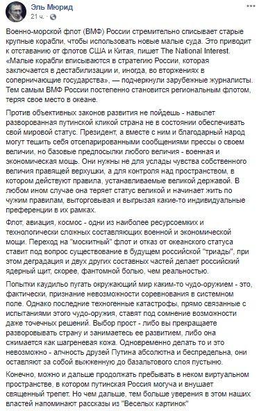 От флота РФ практически ничего не осталось, он скатился «на дно»: блогер из РФ рассказал о плачевной ситуации в армии России