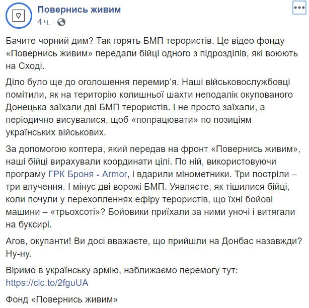 «Пламя огня и черный дым»: бойцы ВСУ под Донецком подорвали боевиков, уничтожив две БМП