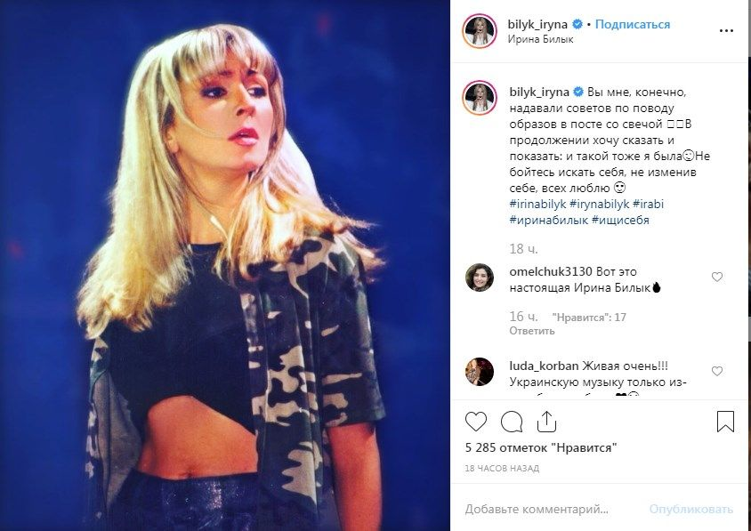«Вот это настоящая Ирина»: Билык показала архивное фото, которое было сделано в начале ее карьеры