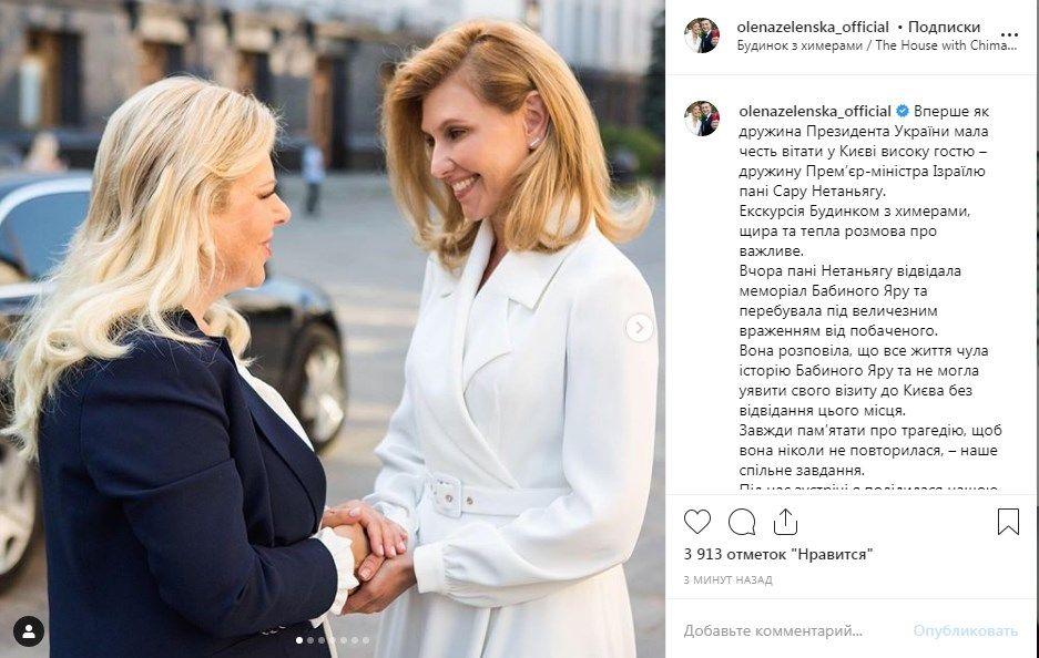«Я поділилася нашою з Володимиром мрією»: Олена Зеленська розповіла про зустріч з дружиною прем'єр-міністра Ізраїлю