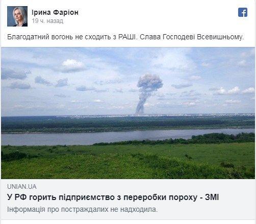 «Спасибо Господу Великому!» Ирина Фарион порадовалась из-за очередного ЧП в России