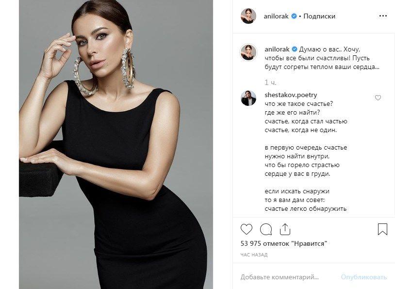 «Боже, красота невероятная»: Ани Лорак произвела фурор в сети, опубликовав новое фото