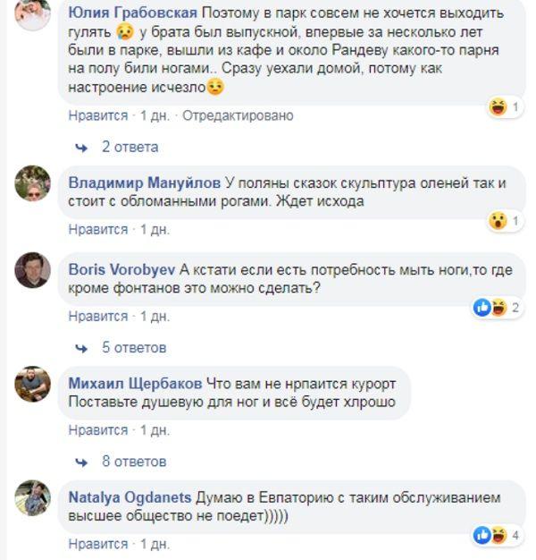 «Полное бескультурье»: в Крыму возмущаются диким поведением туристов