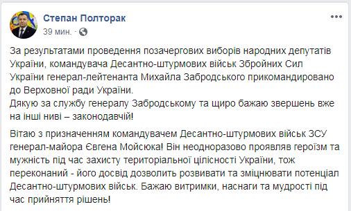 «Слава Украине! Героям слава!»: в Украине назначен новый командующий Десантно-штурмовыми войсками ВСУ