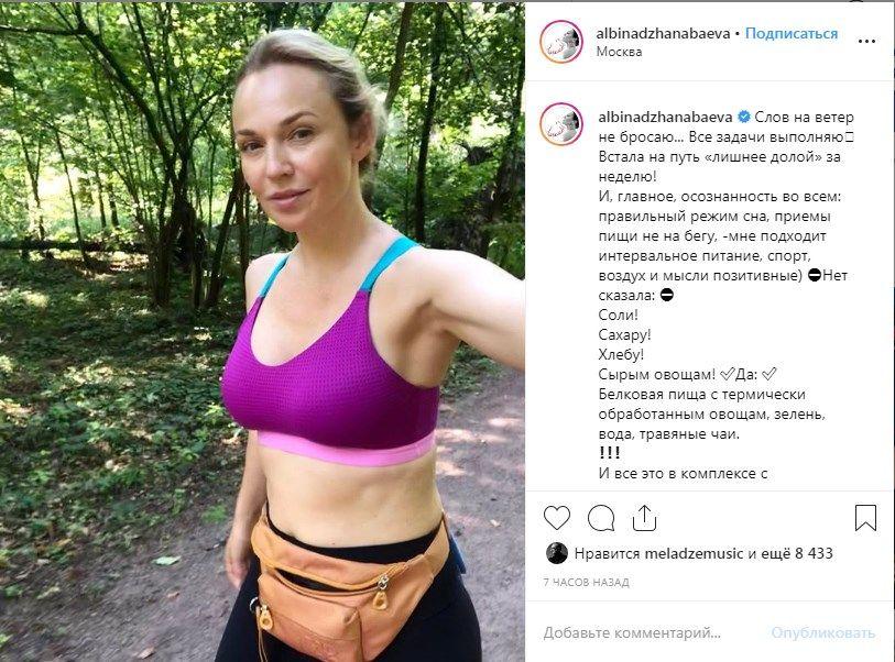 «Голодание, спорт и баня»: Альбина Джанабаева рассказала, как приводит себя в форму