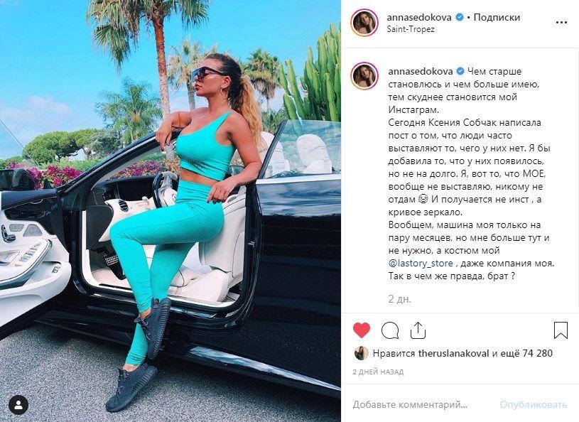 «Я думала, что ты приличная девушка»: Анна Седокова в необычном наряде засветила огромную грудь