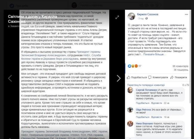 Новые Петров и Барабошко: семья Ивановых использовала Кирилла Сазонова и журналистов в распространении фейка