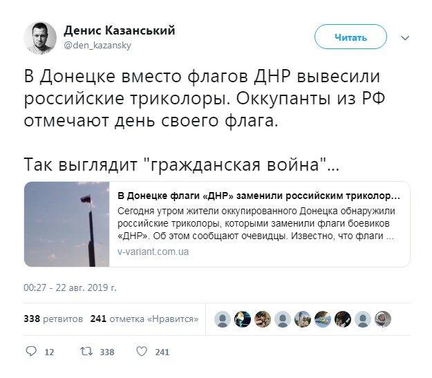 «Граждане одной страны убивают граждан другой. Какая гражданская?» В Донецке подняли флаг России