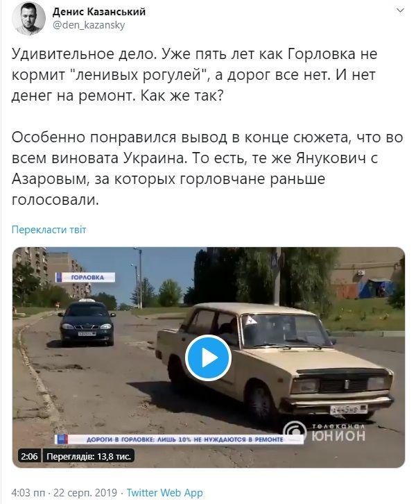 «Во всем виновата Украина»: боевики «ДНР» пожаловались на ужасное состояние дорог