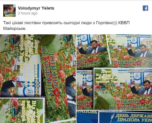 «Донецк – это Украина»: Пушилин внезапно появился на патриотических открытках