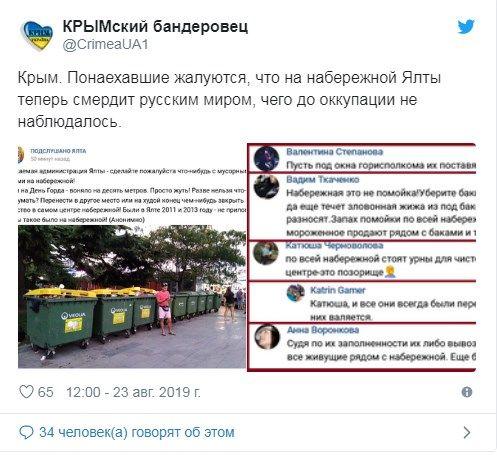 «Понаехавшие жалуются, что на набережной Ялты теперь смердит русским миром»: в Крыму новое ЧП