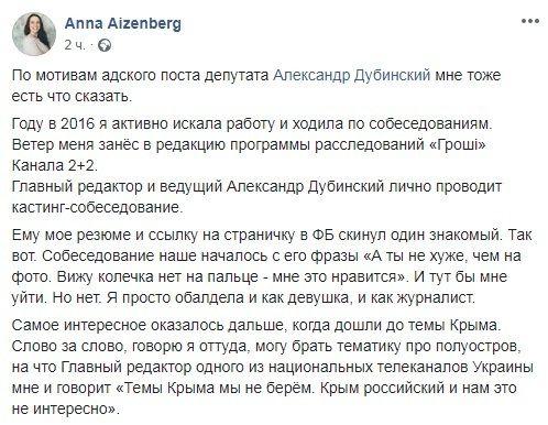 Дубинский от «Слуги народа» заявлял, что Крым – это Россия – журналист