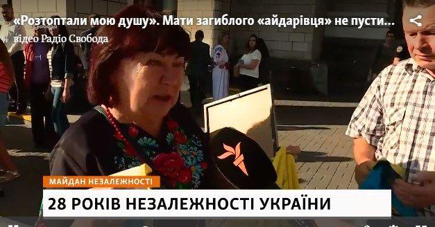«Под ним погиб мой ребенок»: мать украинского Героя не пустили на Майдан из-за государственного прапора