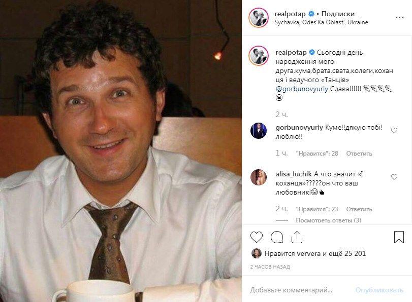 «Сьогодні день народження мого коханця»: Потап цікаво привітав Юрія Горбунова с днем народження, показавши його фото в молодості