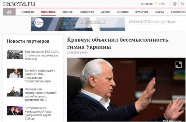 Путинские пропагандисты распространили наглый фейк о Кравчуке и украинском гимне