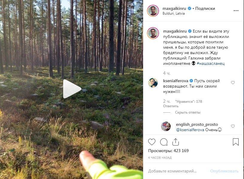 «Жалко Максима! Хороший мужик был»: Галкин напугал поклонников новым видео в сети