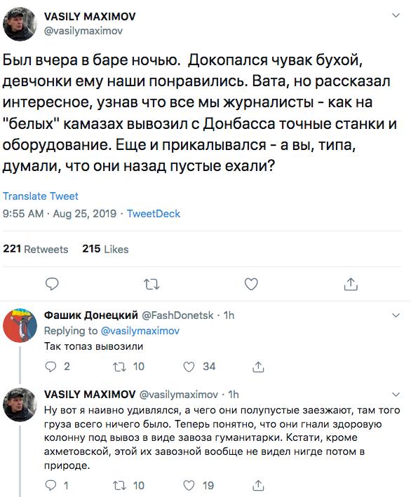 «Путин вор!»: журналист из Москвы рассказал, зачем Кремль отправлял на Донбасс «гумконвои»