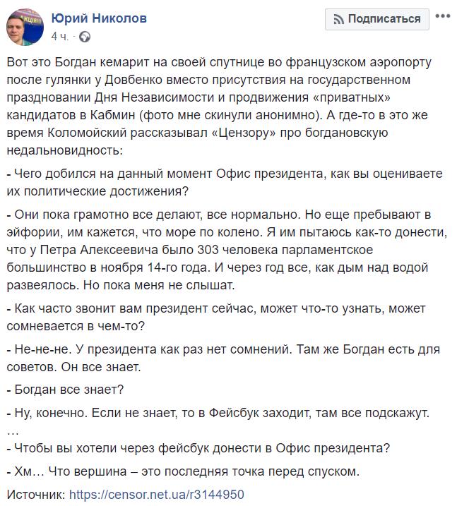 В Интернете обнародовано фото Богдана, спящего на скамейках в аэропорту