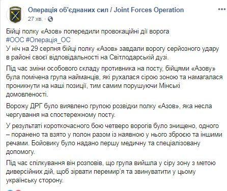 Боевики пытались проникнуть на позиции ВСУ, но стали «грузом-200» - пресс-служба ООС