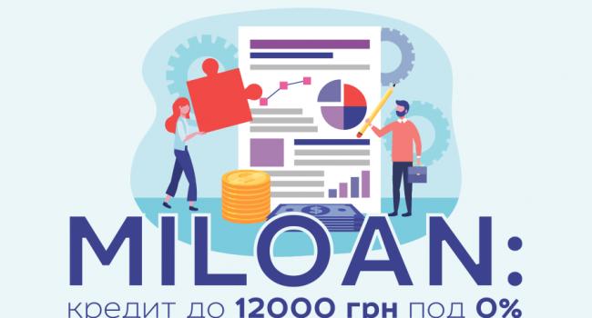 Miloan: кредит до 12000 гривен под 0%