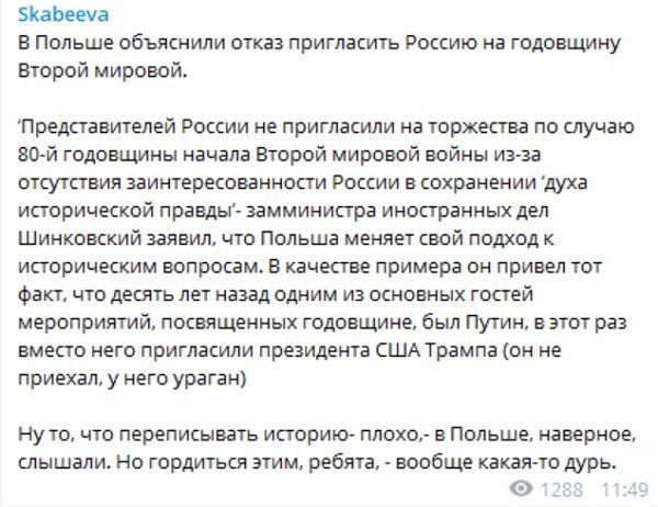 «Гордиться этим – дурь!»: отказ Польши Путину вызвал истерику у пропагандистки Скабеевой
