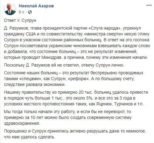 Азаров обвинил Порошенко, Супрун, Турчинова и Яценюка в плачевном состоянии районных больниц Украины