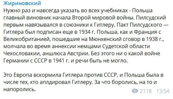 «Навязался в союзники к Гитлеру!»: одиозный Жириновский разразился бредом о начале Второй мировой войны