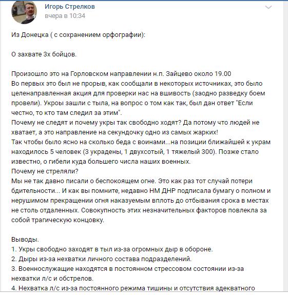 «Профессиональные действия ВСУ»: Гиркин в шоке рассказал детали гибели группы боевиков «ДНР»