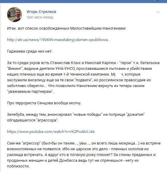 Гиркин  «нас*ал на голову» Путину: «Не царское это дело холопов из плена встречать, вдруг кто-то в рожу обгадившемуся агрессору плюнет»
