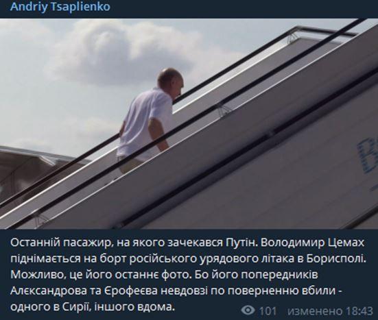 Цаплиенко: Вполне вероятно, что Цемаха ждет участь уже покойных Александрова и Ерофеева