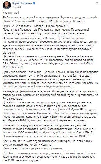 «Я все организовал»: Луценко рассказал, почему Украина не выдала Цемаха Нидерландам