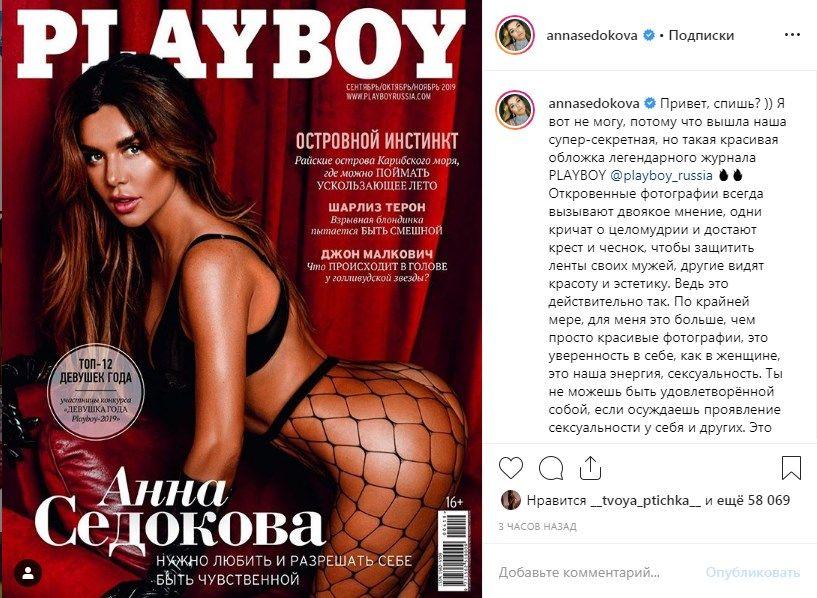 «Похожа на вкусную ветчину»: Анна Седокова без белья появилась на обложке журнала PLAYBOY
