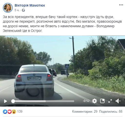 «Дороги не перекрыты, менты не бегают с намыленными задницами»: в сети показали кортеж Владимира Зеленского